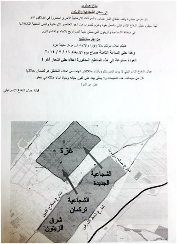 Contenu en Arabe d'un tract largué par les forces aériennes israéliennes